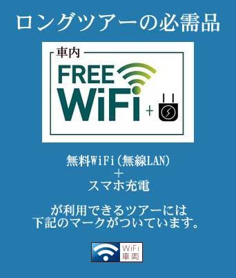WiFi搭載車 車内でネットと充電が無料で使えます。